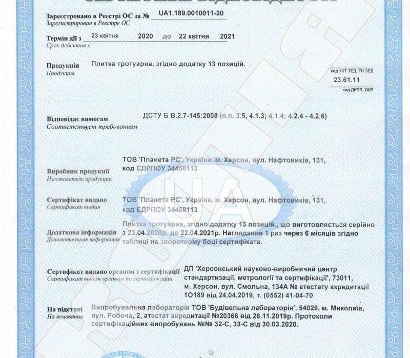 """Компанія ТОВ """"Планета РС"""" отримала сертифікат відповідності ДCTУ (ГОСТ)"""