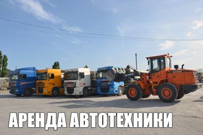 Аренда строительной автотехники